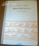 中国古典文学研究论文
