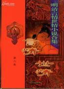 明清言情世情小说合集<共6卷>集明清艳情言情世情小说之大成,首次出版大型合集珍藏本