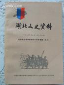 湖北文史资料(纪念抗日战争40周年专辑)