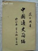 中国通史简编(修订本第三篇第二册)