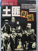 旧中国土匪揭秘(上下册)