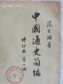 中国通史简编(修订本第一篇)