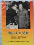 湖北文史资料(纪念人民政协成立45周年专辑)