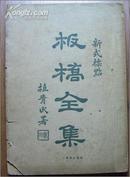 板桥全集(新式标点,全1册,民国14年)