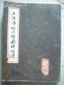 王渔洋纪念馆藏碑帖选