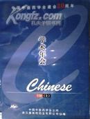 中国中医药学会建会20周年--《学术年会》专辑(上下)大16开厚1772页