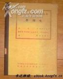 中山自然科学大辞典:第10册,生理学