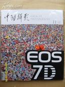 中国摄影2009.11