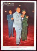 32开宣传画——伟大的领袖毛主席和他的亲密战友林彪同志以及周恩来同志