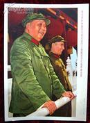 32开宣传画——毛主席和林彪同志在天安门城楼上检阅百万文化革命大军.