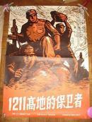 一开五六十年代经典电影海报:1211高地的保卫战