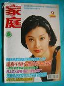 家庭(杂志)2000--9.10.