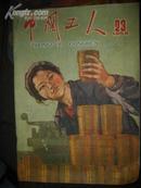 中国工人1959。23