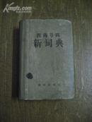 四角号码新词典(硬精装,62年印)
