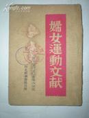 民国38年 红色文献 陕甘宁边区民主妇女联合会编 《妇女运动文献》