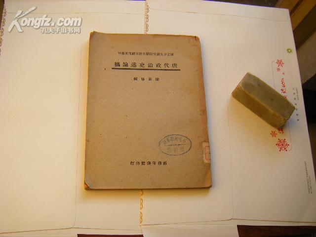 民国36年商务初版 陈寅恪著《唐代政治史述论稿》品佳
