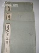商君书注译(全4册,缺第2册 74年一版北京一印)