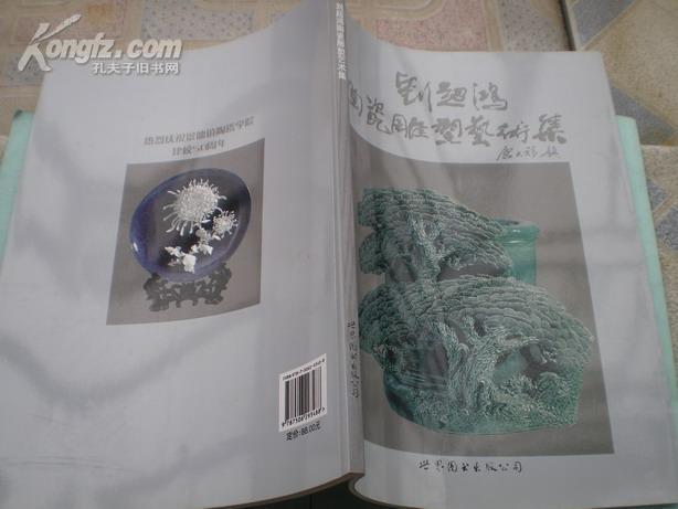 <<刘超鸿陶瓷雕塑艺术集>>08年1版1印10品(有作者签名)