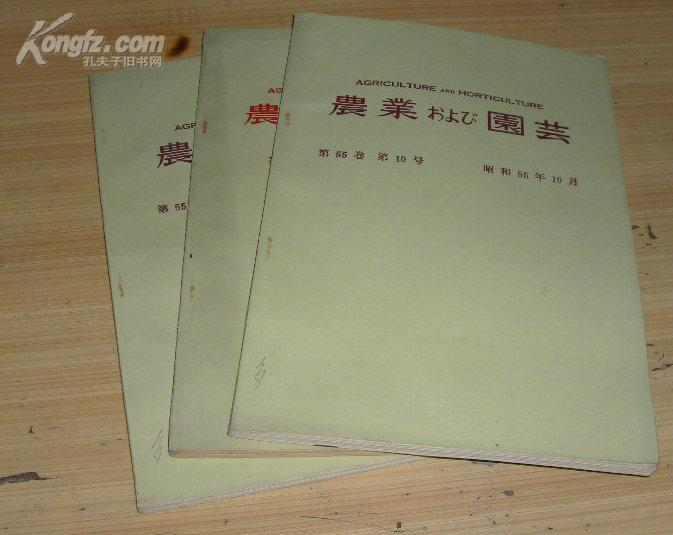 日文版 农业与园艺(昭和55年9月份.10月份.11月份3册和售)