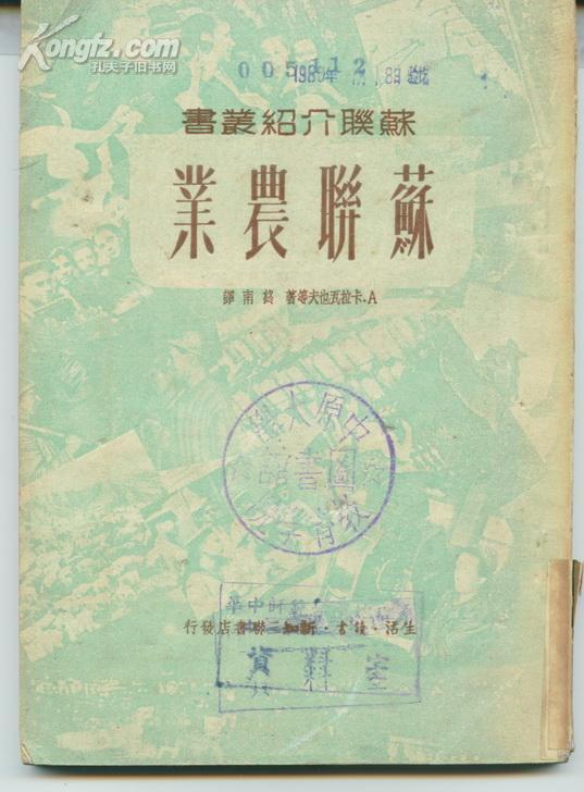 苏联农业 苏联介绍丛书  1950年一版一印      卖家包邮