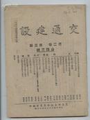 民国三十三年精品(1944)刊物--<<交通建设>>--公路专号--交通部出版物委员会编(系部内阅读刊物)