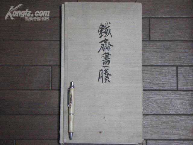 铁斋画胜 日本著名南画画人 富冈铁斋的画集 大阪自娱堂版本 内藤虎题 1913年 绝版