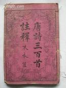 【线装】《唐诗三百首注释》绘图本