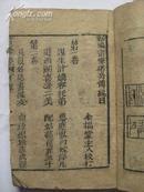 【线装】《新编雷峰塔全传》一经堂藏版