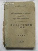 【民国27年】《俄文文法中变格问题之研究》(精装)