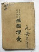 【民国】《三国演义》足本大字 新式标点(三、四、五册)