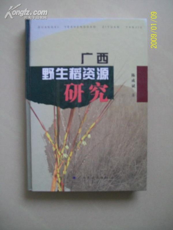 广西野生稻资源研究