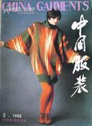【中国服装】杂志