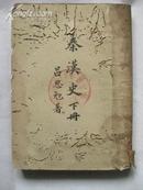 【民国36年初版】《秦汉史》下册