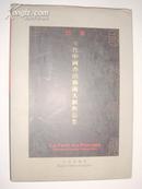 巴黎·现代中国书法艺术大展作品集(初版精装)