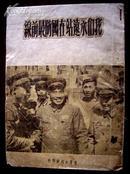 《我们永远在国防最前线》-出席全国战斗英雄代表大会的青年战斗英雄代表事迹传记 附毛朱像及手迹题词