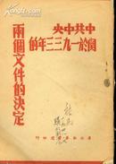 中共中央关于一九三三年的两个文件的决定<48年初版初印,竖排版>