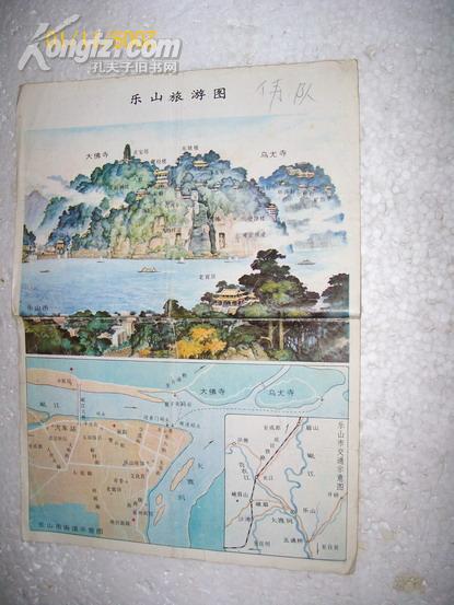 乐山旅游图(8品85年2版2印16开1页)3127