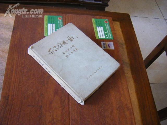 59年24开绸布面烫金精装本《< 百花齐放>剪纸》 郭沫若作诗 张永寿剪纸