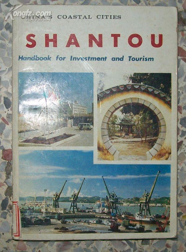 汕头-投资旅游手册 英文版