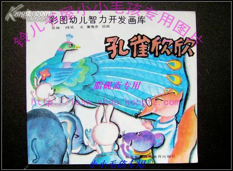 孔雀欣欣 K 24开彩色连环画 库存挺板10品全新 印3万册