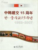 中韩建交15周年<摄影画册全彩图版>
