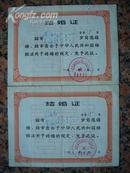 结婚证16.一对,沈阳市沈河区X上革命委员会,一九七二年六月一日,规格17.3-12.8CM,9品。