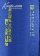 北京师范大学图书馆藏稀见方志丛刊续编(16开精装 全26册 原箱装)