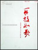开放如歌---2008年重庆对外开放纪实 (黄奇帆 序)