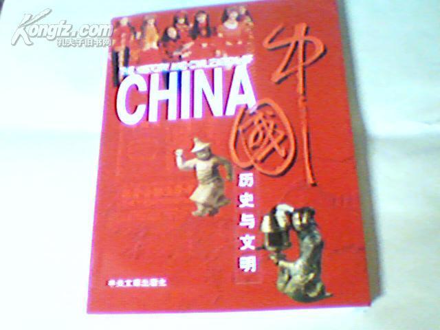 中国历史与文明(英文版,每页都有精美图片)