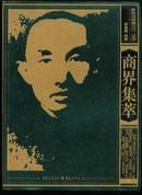 (重庆旧闻录1937-1945 )商界集萃