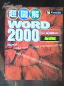 超图解 WORD2000 for Windows基础篇 X-media