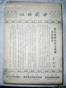 民国 1948年 期刊 农林部棉产改进处编 《中国棉讯》16本合拍