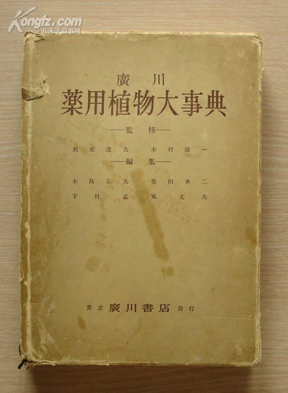 日文原版:广川药用植物大事典 1979年版  带盒