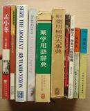 日文原版:药学用语辞典 1979年版  带盒